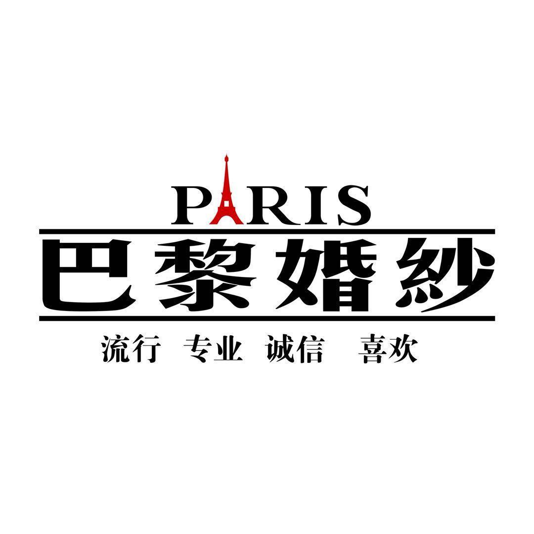 巴黎婚纱摄影(豫龙城店)