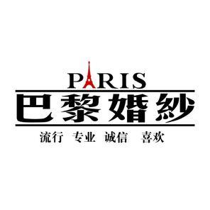 巴黎婚纱摄影(盛京龙城店)