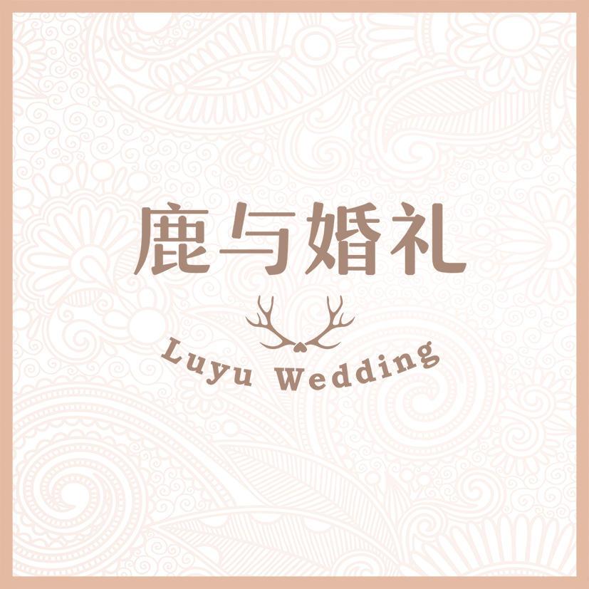 鹿与婚礼婚礼企划