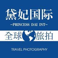 黛妃国际全球旅拍婚纱摄影(云南店)