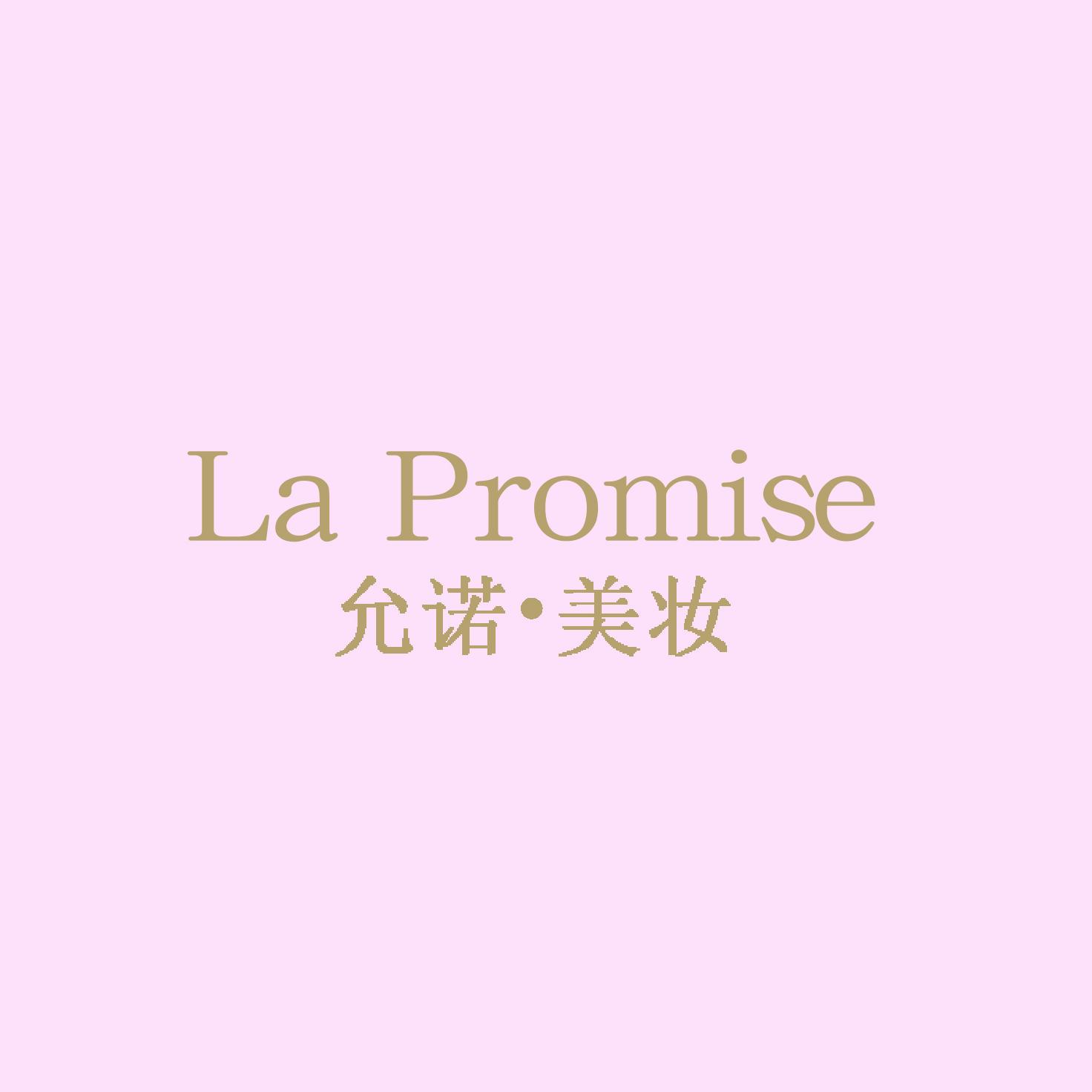 La Promise允诺美妆