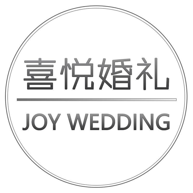 大理喜悦婚礼定制
