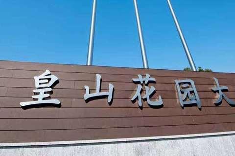 仁皇山花园大酒店
