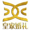 深圳皇家婚礼