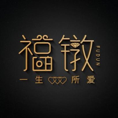 福镦婚礼策划