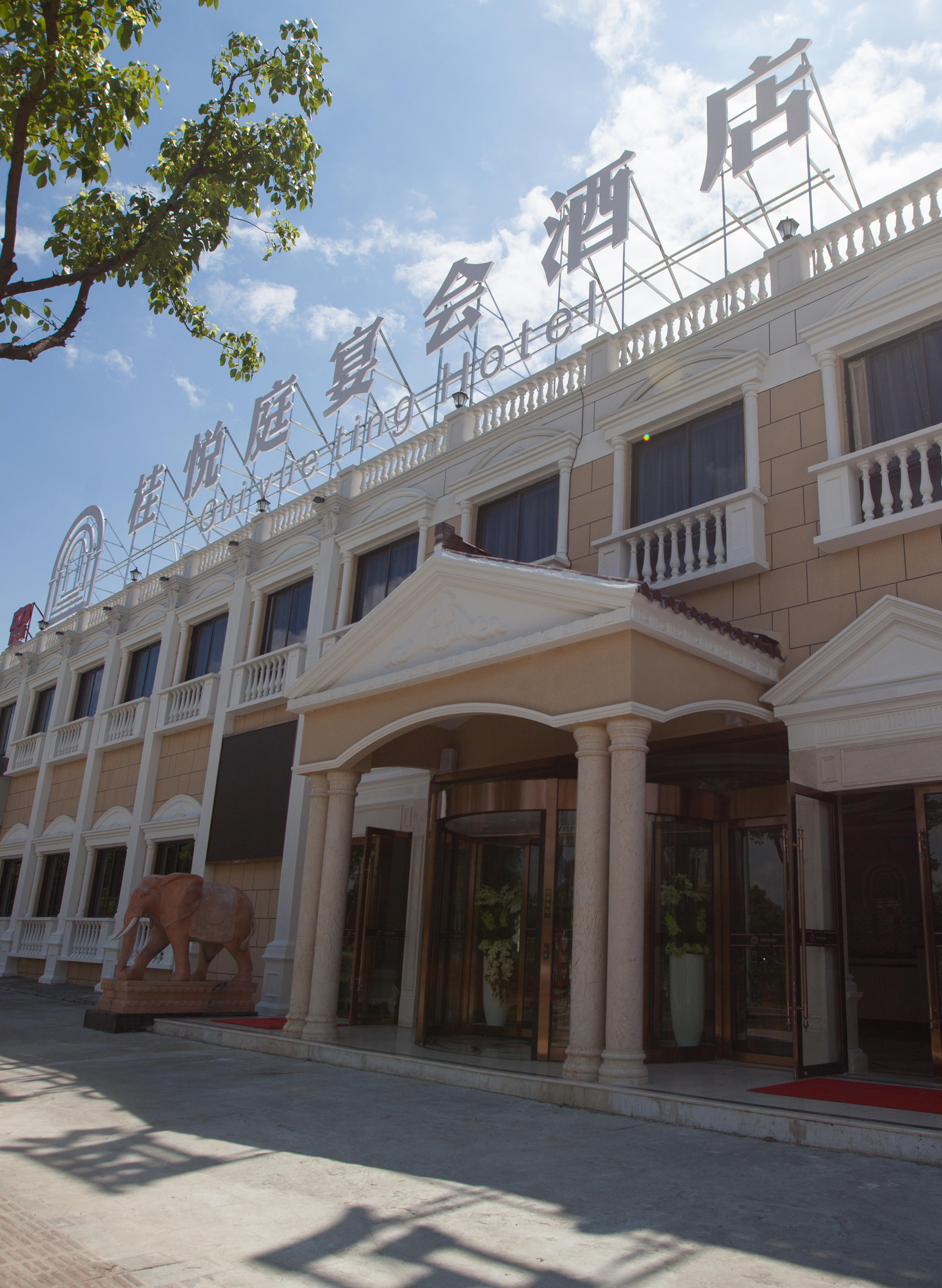 桂悦庭宴会酒店