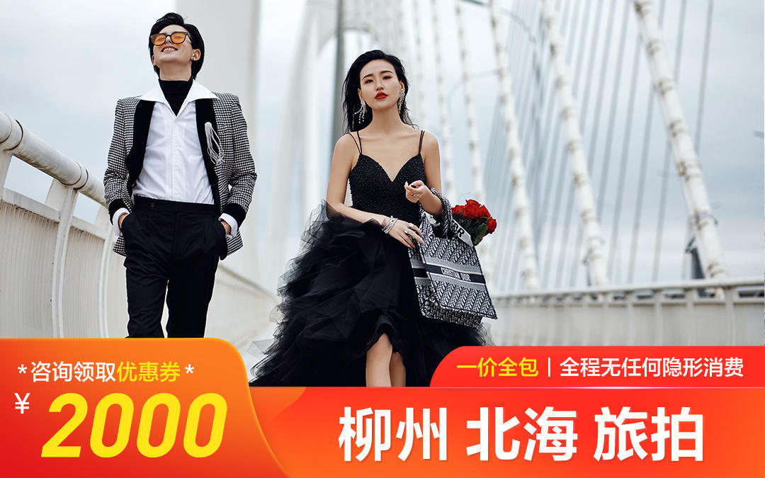 【柳州拍婚纱照】限时优惠立减2000+送婚嫁礼包