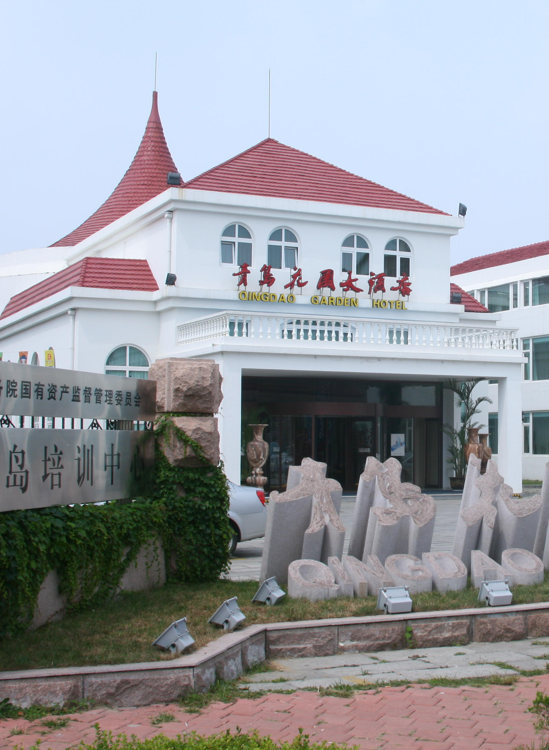 青岛花园大酒店·宴会厅