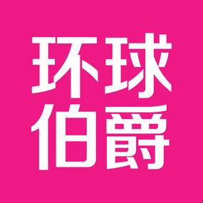 环球伯爵旅拍(梅州店)
