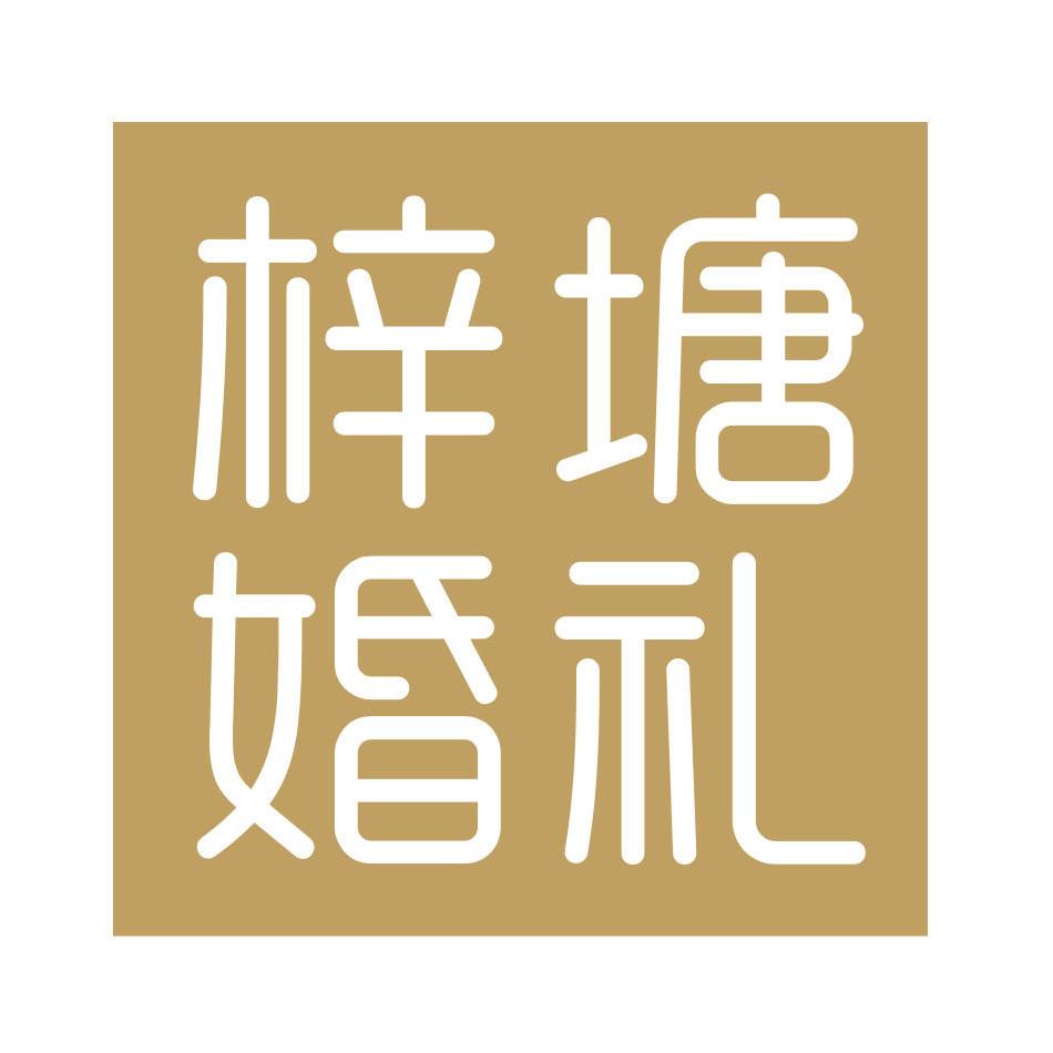 梓塘婚礼(荣业大街旗舰店)