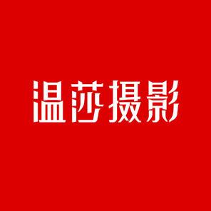 温莎摄影(长沙总店)