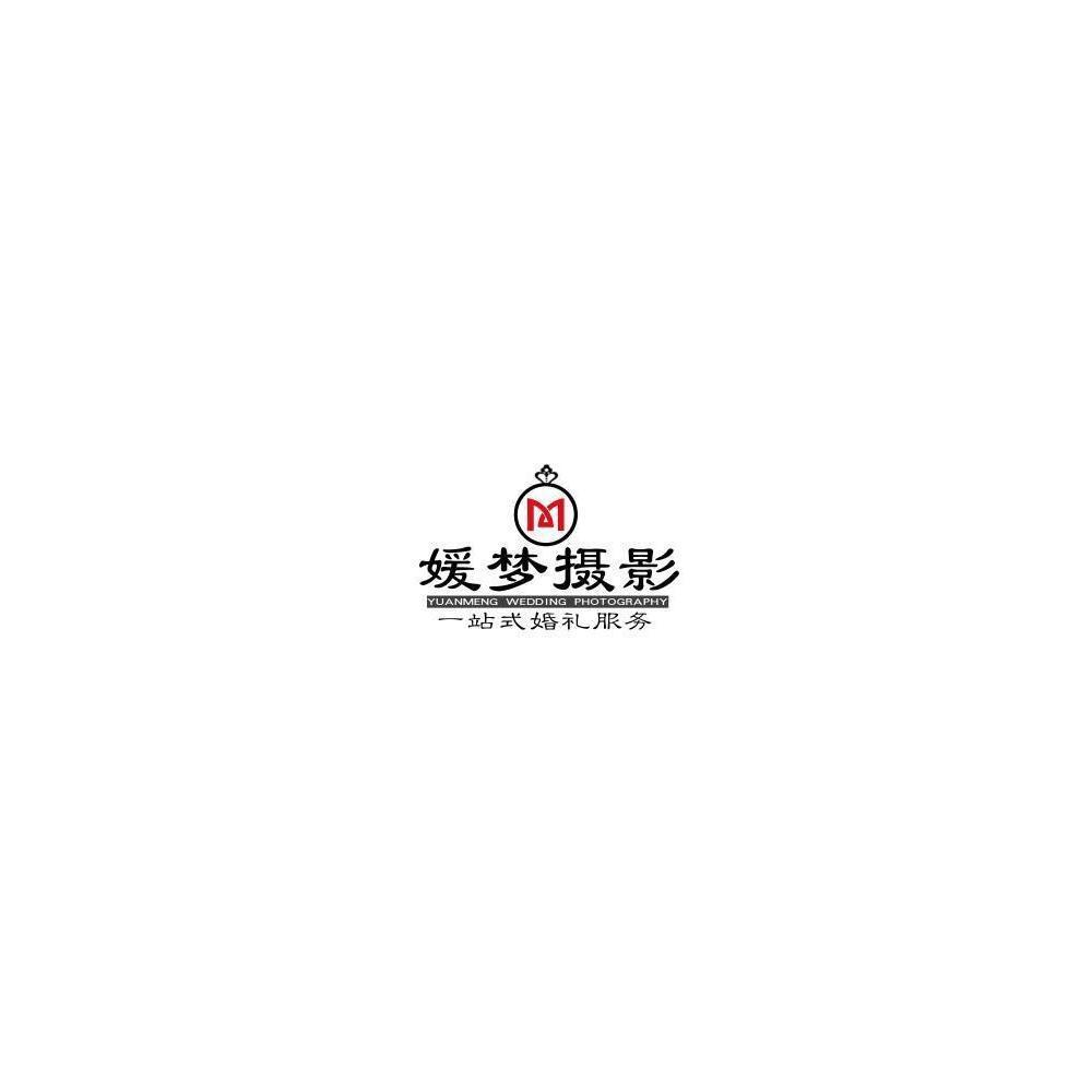 乳山市媛梦婚纱摄影
