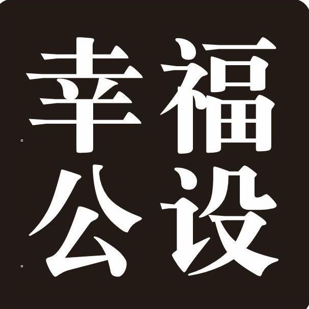 江油市幸福公社婚礼策划