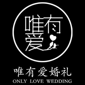 唯有爱婚礼
