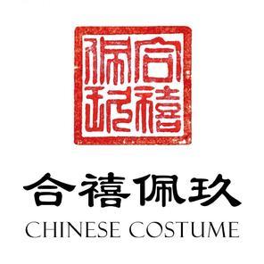合禧佩玖中式婚服