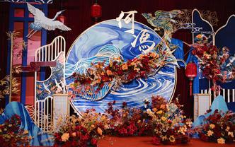 【一喜婚礼】新中式 · 仙鹤