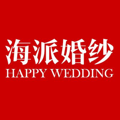 济南海派婚纱摄影
