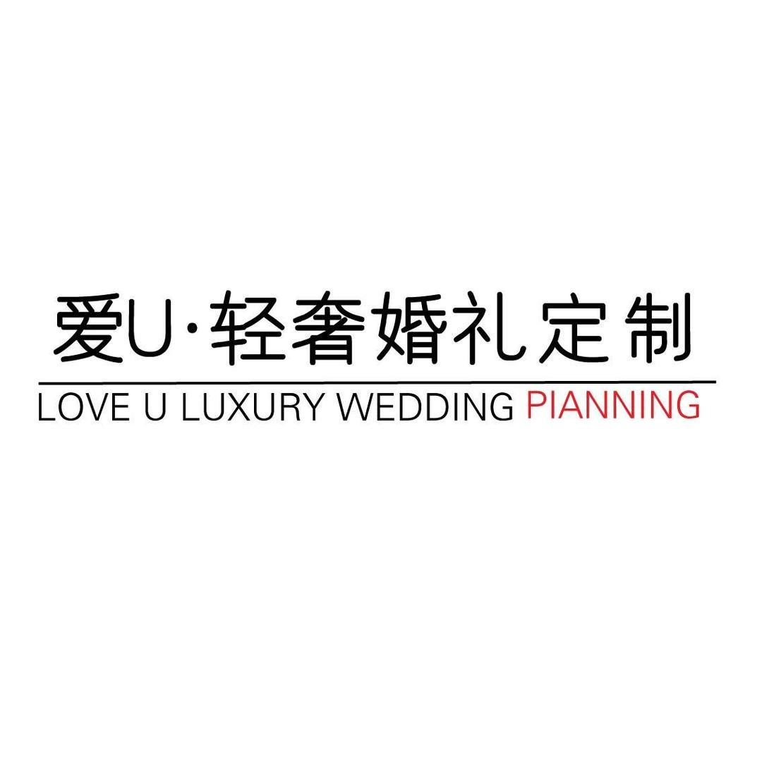 爱U·轻奢婚礼定制