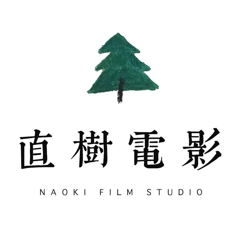 直树电影工作室