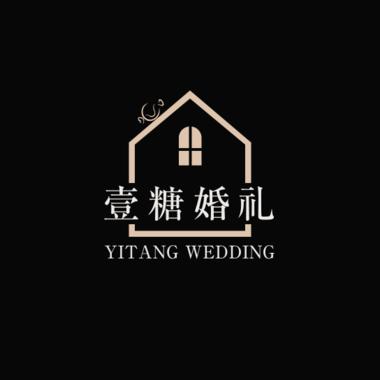 壹糖婚礼定制中心