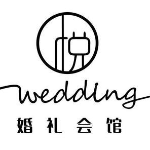 悅  婚礼会馆