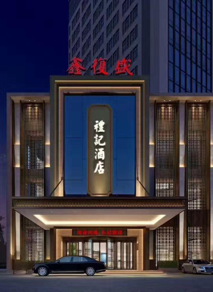 鑫复盛礼记酒店