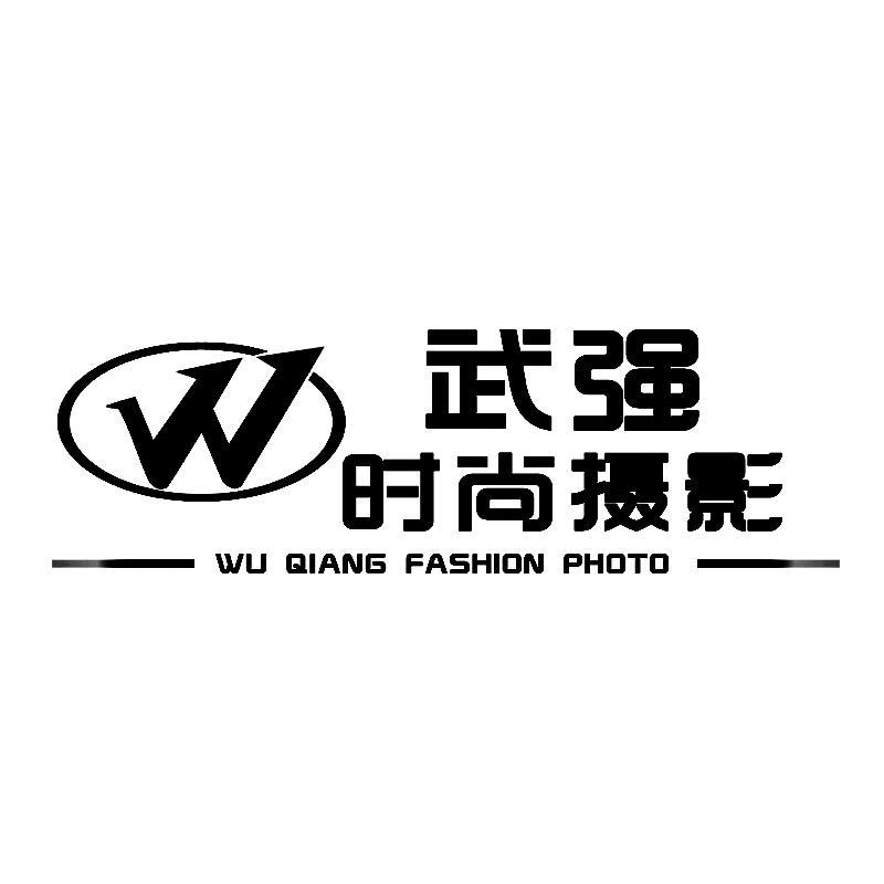 武强时尚摄影(平顶山总店)