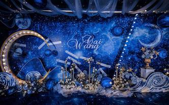【巧目婚礼蓝色的梦】我们彼此吸引靠近发光如同繁星
