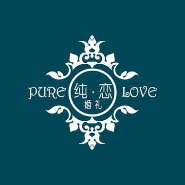 纯恋婚礼Pure Love