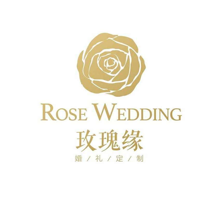 玫瑰缘婚礼定制