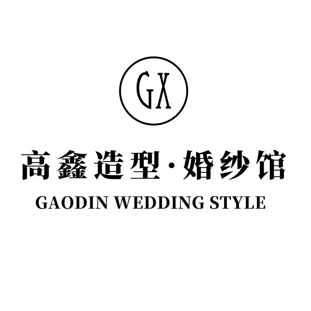 高鑫造型 婚纱馆