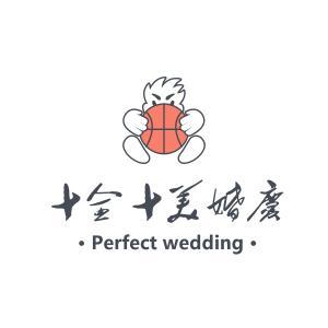 十全十美鲜花婚庆