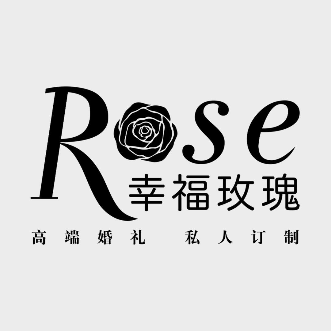 幸福玫瑰婚礼策划