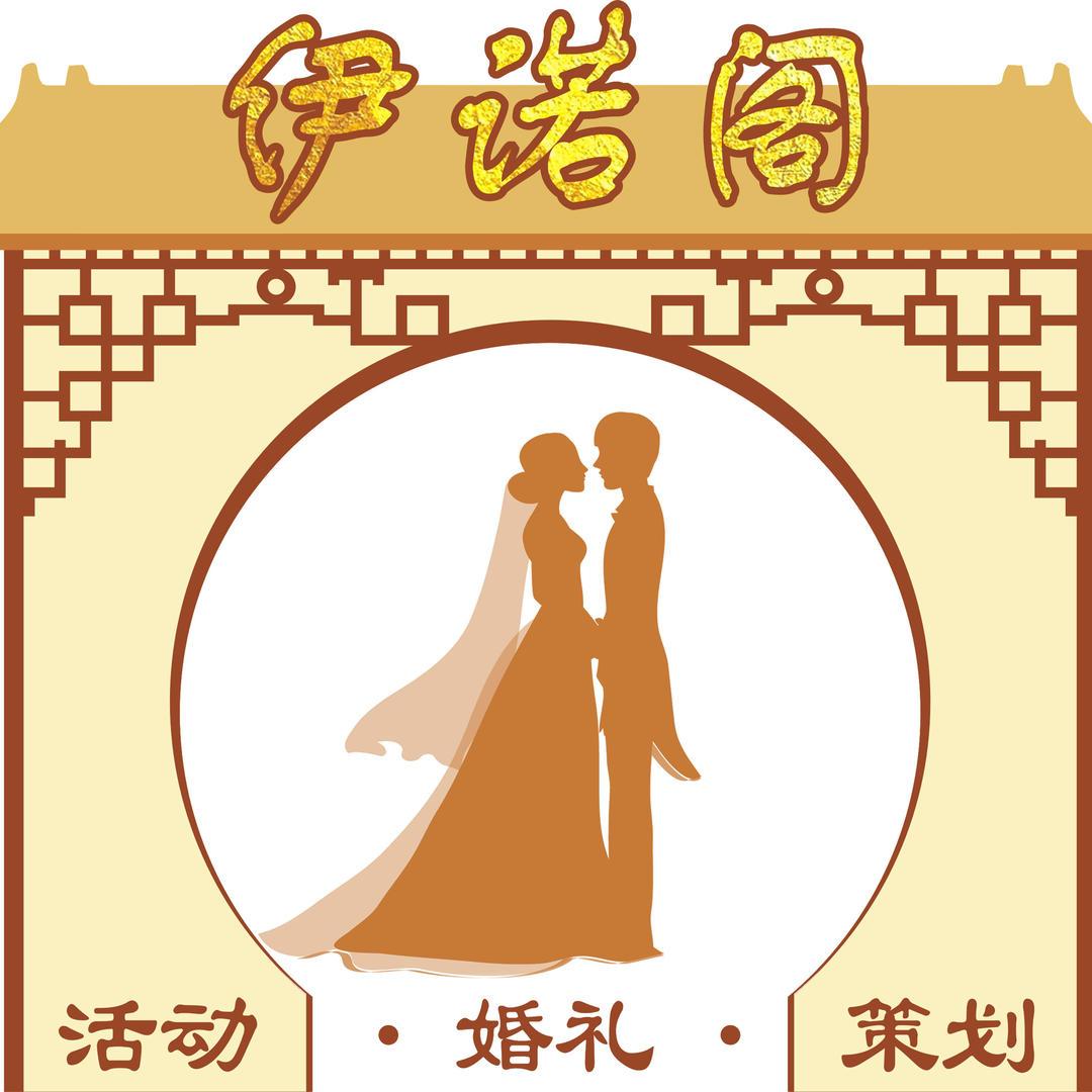 广西伊诺阁婚庆(防城港分店)