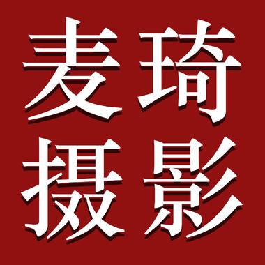 衢州麦琦摄影