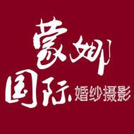 蒙娜国际婚纱摄影(海淀店)