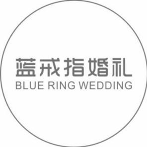 蓝戒指高端婚礼