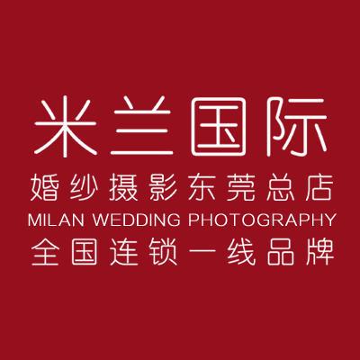 米兰国际婚纱摄影东莞总店