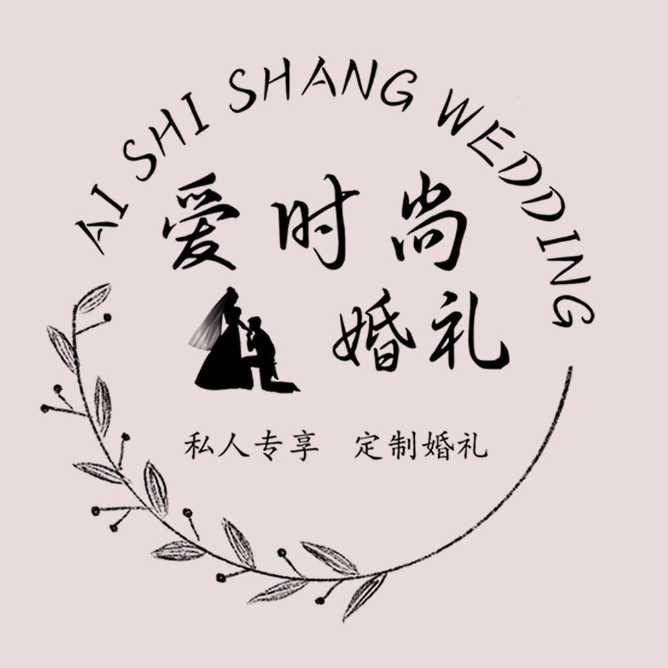 爱时尚婚礼