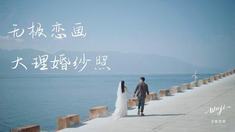 【双机位爆款】文艺青年喜爱的轻婚纱风格