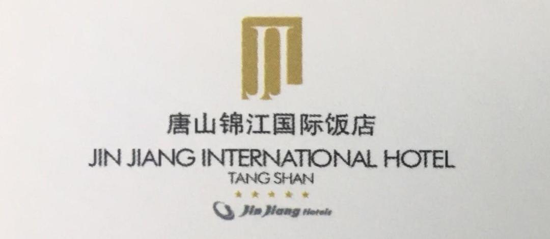 唐山锦江国际饭店