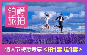 【铂爵旅拍】2000元现金券免费领取+微电影