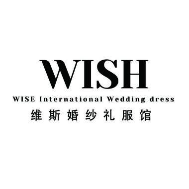 WISH维斯婚纱礼服馆