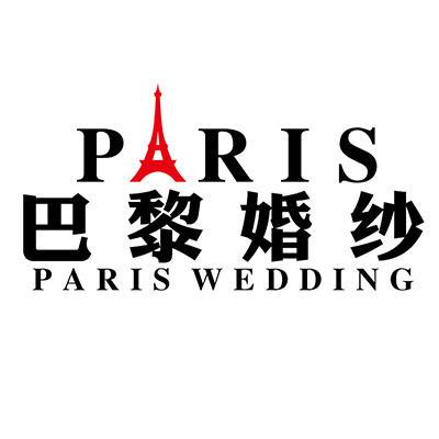 巴黎婚纱摄影(深圳总店)