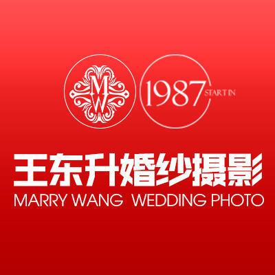 王东升婚纱摄影