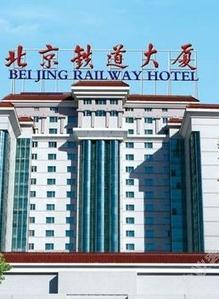 铁道大厦酒店