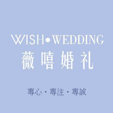 WISH薇嘻婚礼