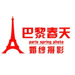 巴黎春天婚纱摄影广州总店