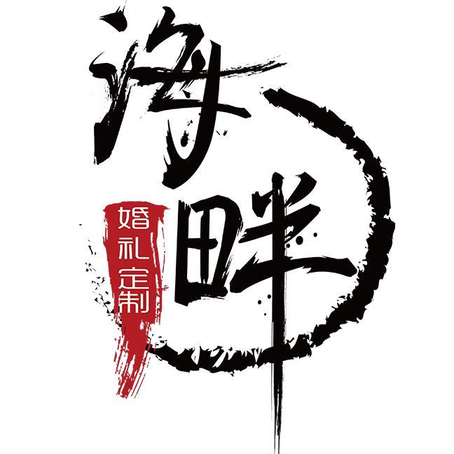 海畔婚礼定制(宁海店)