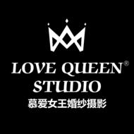 慕爱女王LOVE QUEEN STUDIO